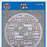 三条市(A001)のマンホールカード