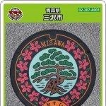 三沢市(A001)のマンホールカード