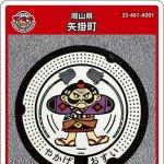 矢掛町(A001)のマンホールカード