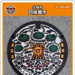 四條畷市(A001)のマンホールカード