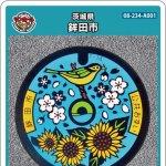 鉾田市(A001)のマンホールカード