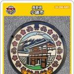 小諸市(A001)のマンホールカード
