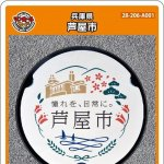 芦屋市(A001)のマンホールカード