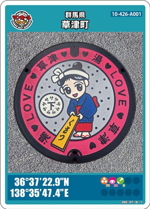 草津町のマンホールカード