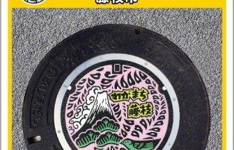 藤枝市のアイキャッチ