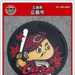 広島市(A001)のマンホールカード