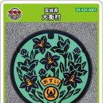 大衡村(A001)のマンホールカード