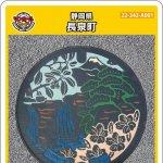 長泉町(A001)のマンホールカード