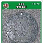 東神楽町(A001)のマンホールカード