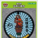 五所川原市(A001)のマンホールカード