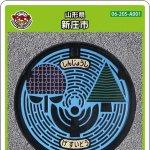 新庄市(A001)のマンホールカード