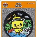 池田市(C001)のマンホールカード