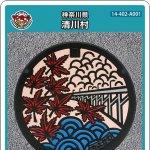 清川村(A001)のマンホールカード