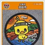 池田市(D001)のマンホールカード