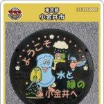 小金井市(B001)のマンホールカード