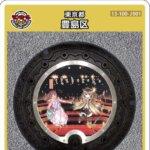 東京都豊島区(J001)のマンホールカード