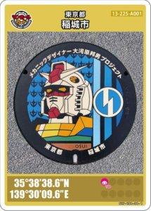 稲城市のマンホールカード