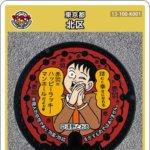 東京都北区(K001)のマンホールカード