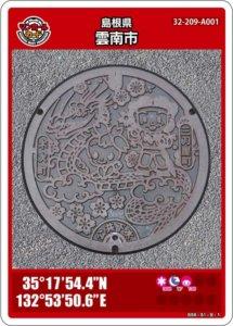 雲南市のマンホールカード