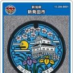 【6月19日配布開始】新発田市(B001)のマンホールカード