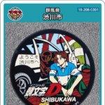 【8月1日配布開始】渋川市(C001)のマンホールカード