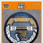 【8月1日配布開始】舞鶴市(B001)のマンホールカード