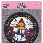 【9月6日~配布再開】沖縄市(A001)のマンホールカード