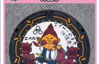 沖縄市Aのアイキャッチ