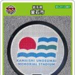 【7月30日~配布中止】釜石市(C001)のマンホールカード