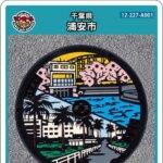 浦安市(A001)のマンホールカード