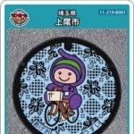 【7月7日配布開始(残数なし)】上尾市(B001)のマンホールカード