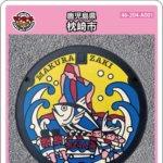 【6月19日配布開始】枕崎市(A001)のマンホールカード