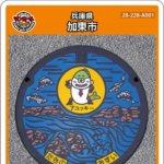 【6月1日配布開始】加東市(A001)のマンホールカード