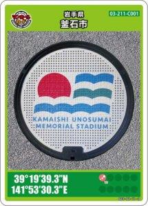 釜石市Cのマンホールカード