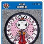 【6月19日配布開始】中能登町(A001)のマンホールカード