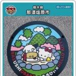 那須塩原市(B001)のマンホールカード