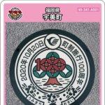 【6月19日配布開始】宇美町(A001)のマンホールカード