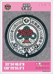 宇美町のマンホールカード