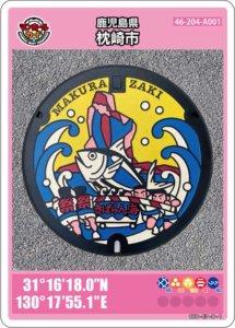 枕崎市のマンホールカード