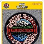 【7月1日配布開始】富士宮市(A001)のマンホールカード