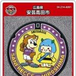 【6月1日配布開始】安芸高田市(A001)のマンホールカード