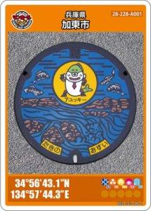 加東市のマンホールカード