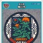 【6月8日配布開始】桶川市(A001)のマンホールカード