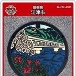 【6月19日配布開始】江津市(A001)のマンホールカード