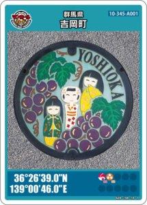 吉岡町のマンホールカード
