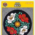 【配布開始日未定】岡谷市(A001)のマンホールカード