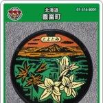 【6月1日配布開始】豊富町(B001)のマンホールカード