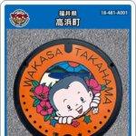 【8月8日~配布中止】高浜町(A001)のマンホールカード