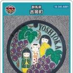 【6月1日配布開始(9月5日~休日配布中止)】吉岡町(A001)のマンホールカード