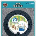 【7月2日配布開始】東京23区(M001)のマンホールカード